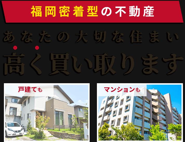 福岡密着型の不動産。あなたの大切な住まい高く買い取ります